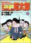 Shop lead航太郎 5 (アクションコミックス)
