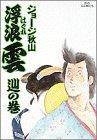 浮浪雲 (39) (ビッグコミックス)