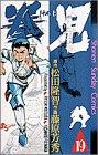 拳児 (19) (少年サンデーコミックス)