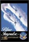 航空自衛隊創立50周年記念 ブルーインパルス [DVD]