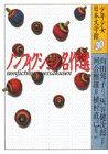 ノンフィクション名作選 (少年少女日本文学館30)