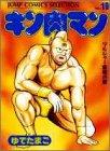 キン肉マン (19) (ジャンプコミックスセレクション)
