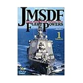 JMSDF FLEET POWERS(1)-YOKOSUKA- [DVD]
