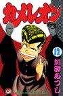 カメレオン (12) (講談社コミックス (1823巻))