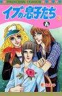 イブの息子たち 3 (プリンセスコミックス)の詳細を見る