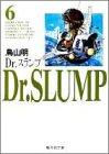 Dr.スランプ (6) (集英社文庫―コミック版)