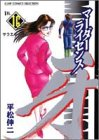マーダーライセンス牙 16 サラエボの悪魔 (ジャンプコミックスセレクション)