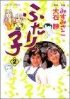 ふたりっ子 (2) (Jour comics)