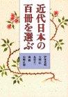 近代日本の百冊を選ぶの詳細を見る