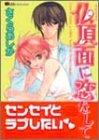 仏頂面に恋をして (カルト・コミックス X-kidsセレクション)
