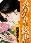 みのり伝説 第8集 (ビッグコミックス)