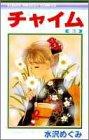チャイム (3) (りぼんマスコットコミックス (537))