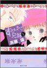 すっとんきょーな兄妹 / 斉藤 倫 のシリーズ情報を見る