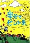 ばばかよの幸せのヒント集 (1) (ヤングジャンプ・コミックスBJ)
