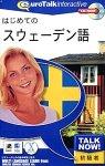 Talk Now! はじめてのスウェーデン語