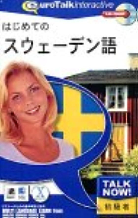 外交官お祝い見捨てられたTalk Now! はじめてのスウェーデン語