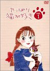 やっぱり猫が好き(1) [DVD]