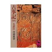 古事記 (中) 全訳注 (講談社学術文庫 208)