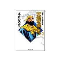 天地を喰らう 2 本宮ひろ志傑作選 (集英社文庫(コミック版))