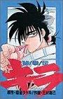 秘拳伝キラ 3 (少年サンデーコミックス)
