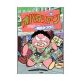 オバタリアン 12 (バンブー・コミックス)
