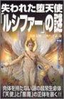 失われた堕天使「ルシファー」の謎 (ムー・スーパー・ミステリー・ブックス)の詳細を見る