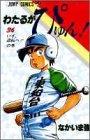 わたるがぴゅん! (36) (ジャンプ・コミックス)