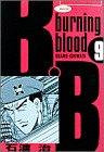 B・B(バーニングブラッド) 9 ワイド版 (9) (少年サンデーコミックスワイド版)