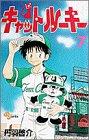 キャットルーキー 7 (少年サンデーコミックス)