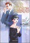 太陽と雪のかけら (2) (集英社文庫―コミック版)