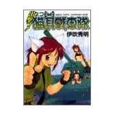 出撃っ!猫耳戦車隊 (ファミ通文庫)