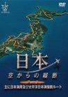日本空からの縦断PART.2 主に日本海岸及び太平洋日本海横断ルート [DVD]