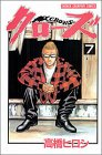 クローズ 7 (少年チャンピオン・コミックス)