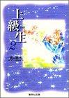 上級生 2 (集英社文庫―コミック版)