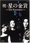 続・星の金貨 VOL.1 [DVD]
