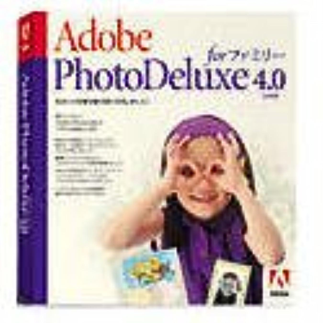 PhotoDeluxe for ファミリー4.0