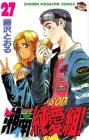 湘南純愛組! (27) (講談社コミックス―Shonen magazine comics (2257巻))