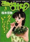 マイホームみらの 3 エプロンとルーズソックス (ヤングジャンプコミックス)