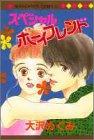 スペシャルボーイフレンド (マーガレットコミックス)