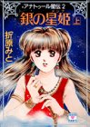 アナトゥール星伝 (2) 銀の星姫(メシナ) 上 (講談社X文庫―ティーンズハート)