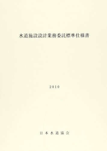 水道施設設計業務委託標準仕様書 2010年版
