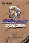 ジョジョの奇妙な冒険文庫版 全50巻 (荒木飛呂彦)
