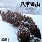 八甲田山 完全版 [DVD] 画像