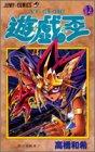 遊☆戯☆王 (34) (ジャンプ・コミックス)の詳細を見る