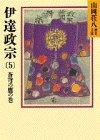 伊達政宗(5)蒼穹の鷹の巻(山岡荘八歴史文庫55)