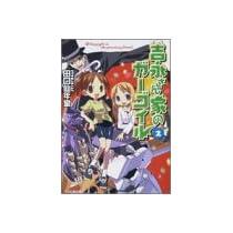 吉永さん家のガーゴイル〈2〉 (ファミ通文庫)
