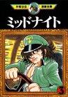 ミッドナイト(3) (手塚治虫漫画全集)
