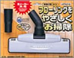 HITACHI 掃除機用吸口 D-F3