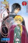 SAMURAI DEEPER KYO(25) (講談社コミックス)