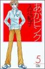あかピンク 5 (MIU COMICS)